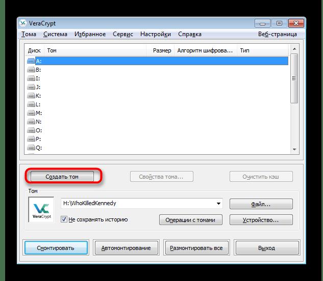 Переход к созданию нового тома для полной шифровки флешки в VeraCrypt