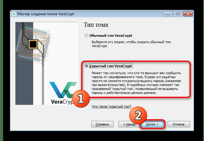 Переход к созданию скрытого тома в программе VeraCrypt