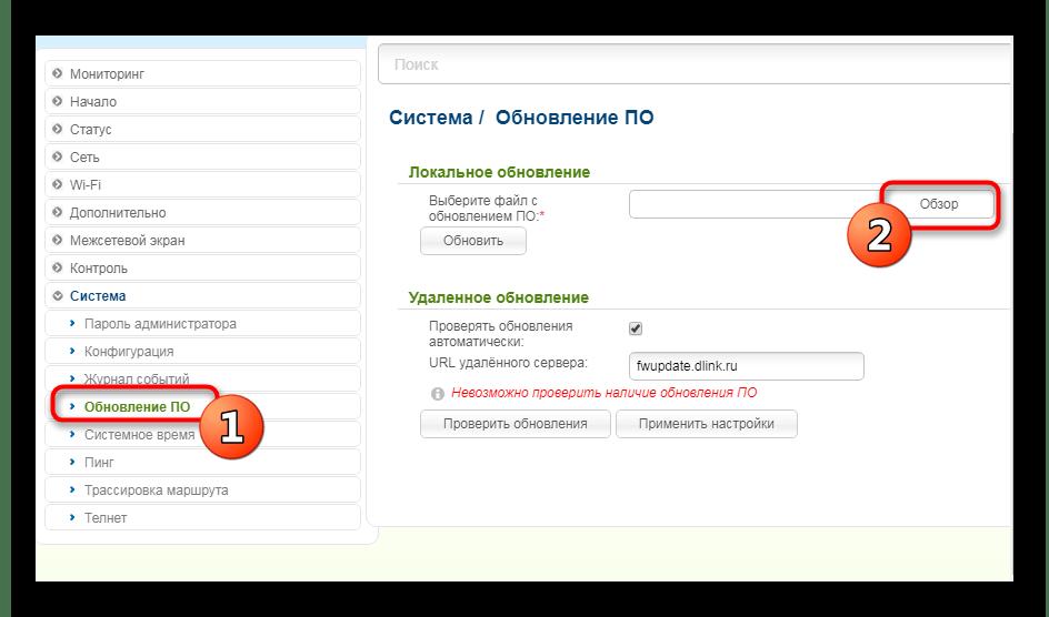 Переход к выбору файла прошивки для роутера D-Link DIR-320
