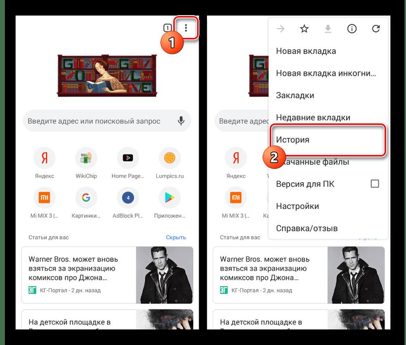 Переход в раздел История в браузере на Android