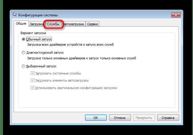 Переход во вкладку Службы для отключения урон оносных служб в Windows