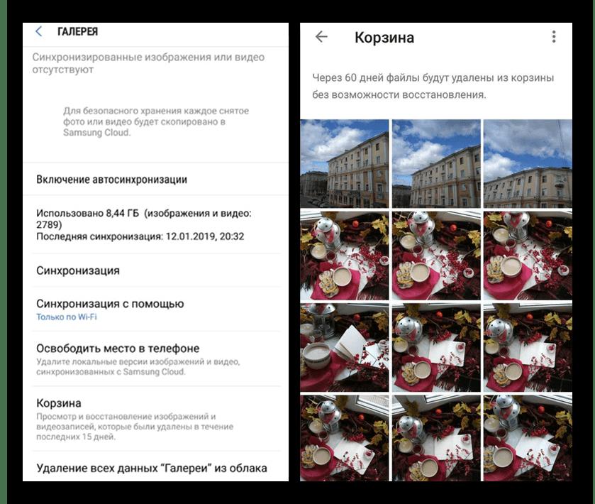 Поиск раздела Корзина в стандартной Галереи на Android