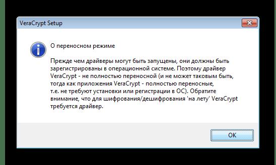 Предупреждение о извлечении файлов программы VeraCrypt на флешки