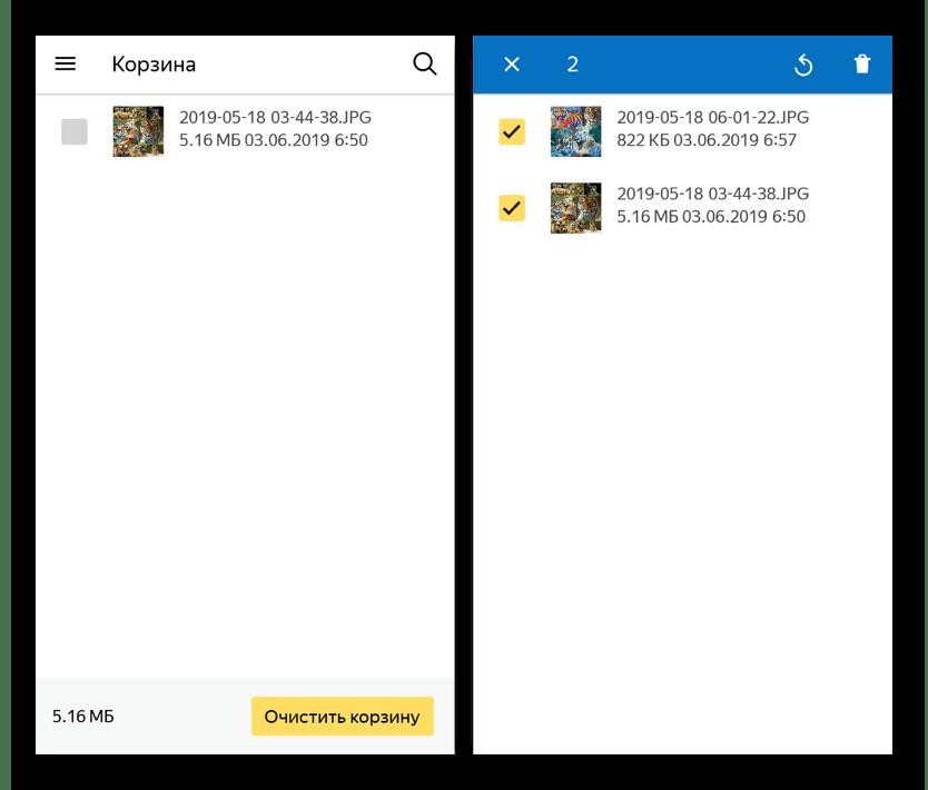 Просмотр Корзины в Яндекс Диск на Android