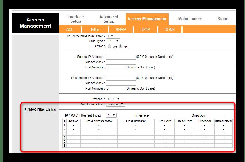 Просмотр списка активных фильтров в веб-интерфейсе роутера Промсвязь
