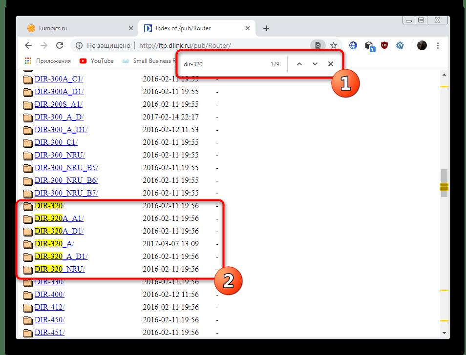 Ручной поиск прошивки на официальном сервере компании D-Link