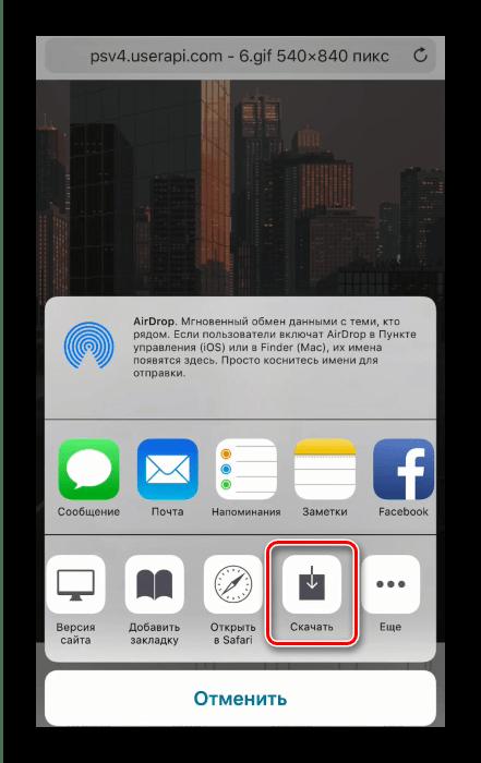 Скачать изображение в Offline для сохранения гифки с Вк на айфон