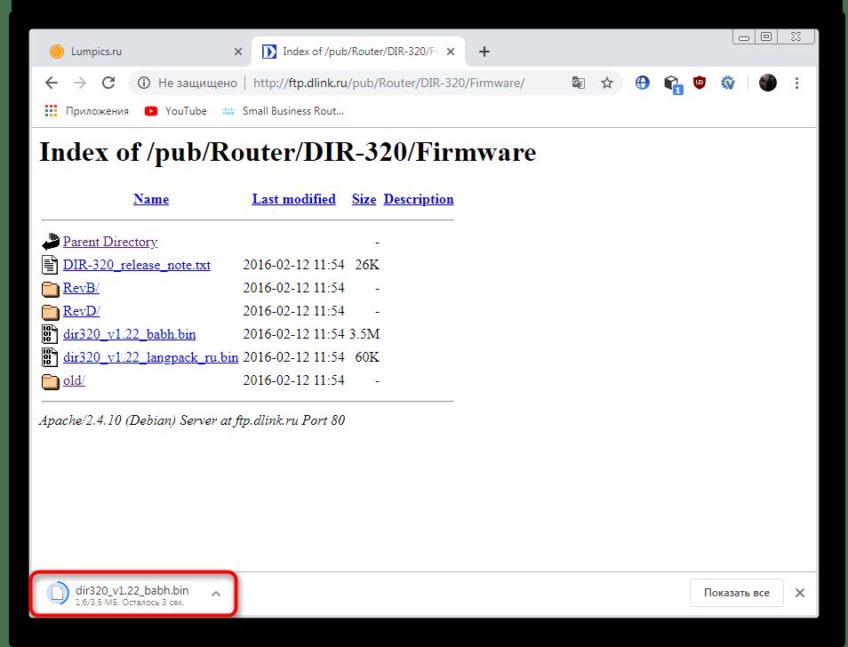Скачивание прошивки для роутера D-Link DIR-320 с официального сервера