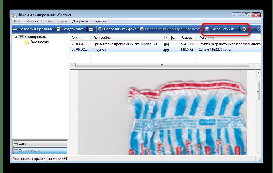 Сохранение готового документа после сканирования в программе Факсы и сканирование Windows