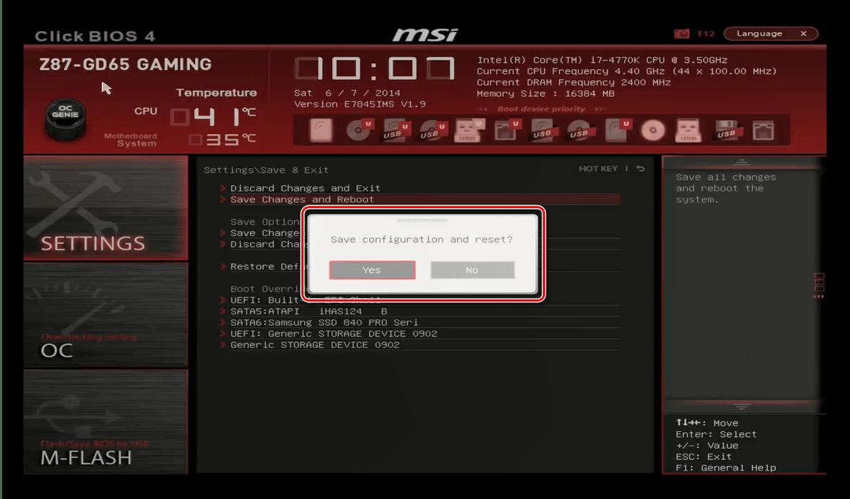 Сохранить настройки и выйти из MSI BIOS для разгона процессора