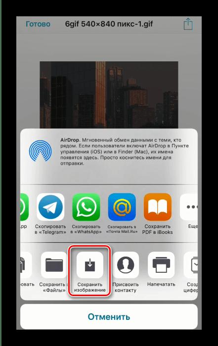 Сохранить загруженное изображение в Offline для сохранения гифки с Вк на айфон