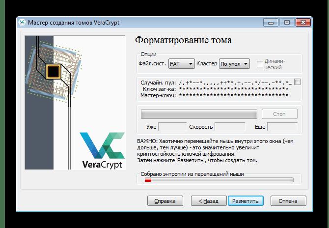Создание криптографического ключа для обычного тома в программе VeraCrypt