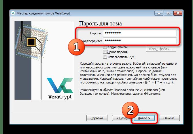 Создание пароля для доступа к созданному контейнеру в VeraCrypt