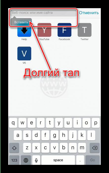 Вставить ссылку на изображение в Offline для сохранения гифки с Вк на айфон