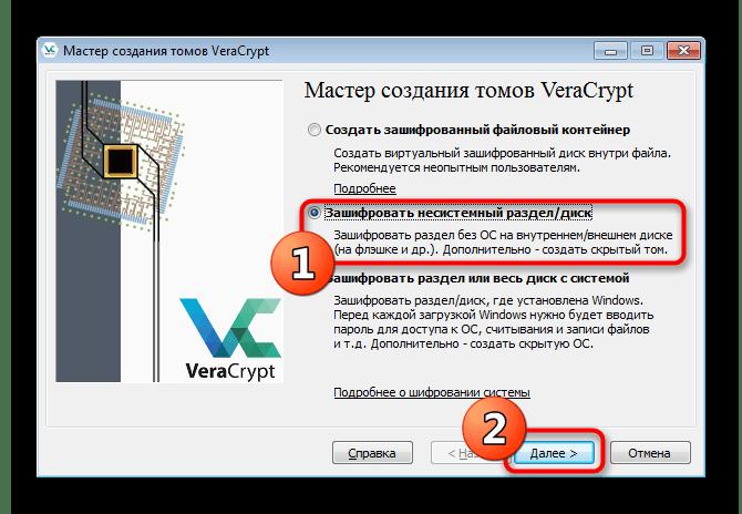 Выбор метода полного шифрования флешки в VeraCrypt