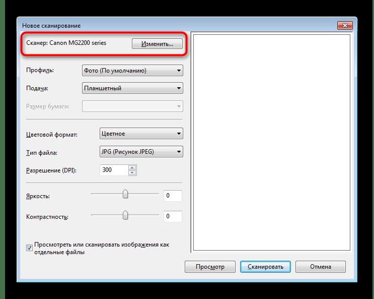 Выбор принтера для сканирования в программе Факсы и сканирование Windows