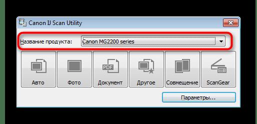 Выбор принтера для сканирования в утилите IJ Scan Utility