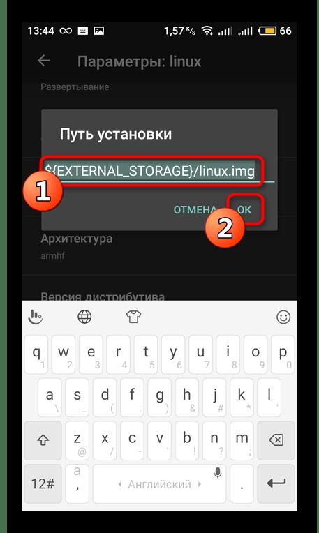 Установка дистрибутивов Linux рядом с Android