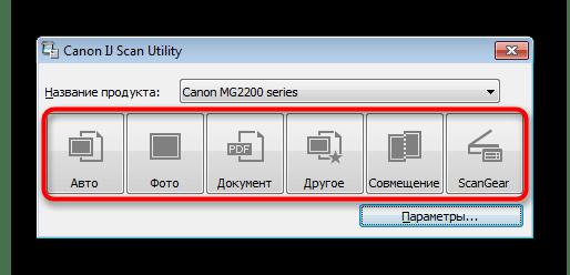 Выбор режима сканирования в утилите IJ Scan Utility