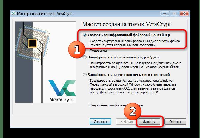 Выбор создания контейнера файлов для шифрования данных в программе VeraCrypt