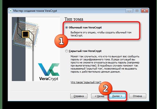 Выбор создания обычного тома для шифрования данных на флешке в программе VeraCrypt
