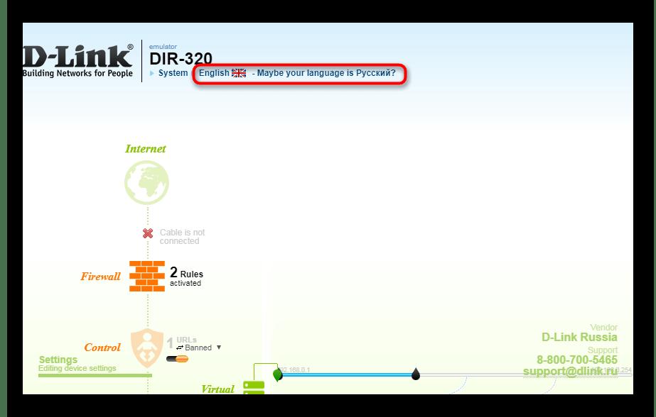 Выбор языка веб-интерфейса роутера D-Link DIR-320