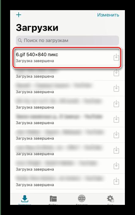 Выбрать загруженное изображение в Offline для сохранения гифки с Вк на айфон