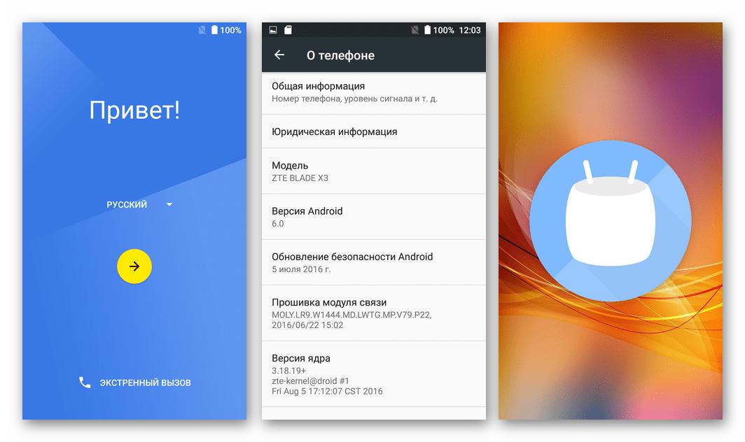 ZTE Blade X3 Официальная прошивка Android 6 последней версии после установки или обновления через Flash Tool