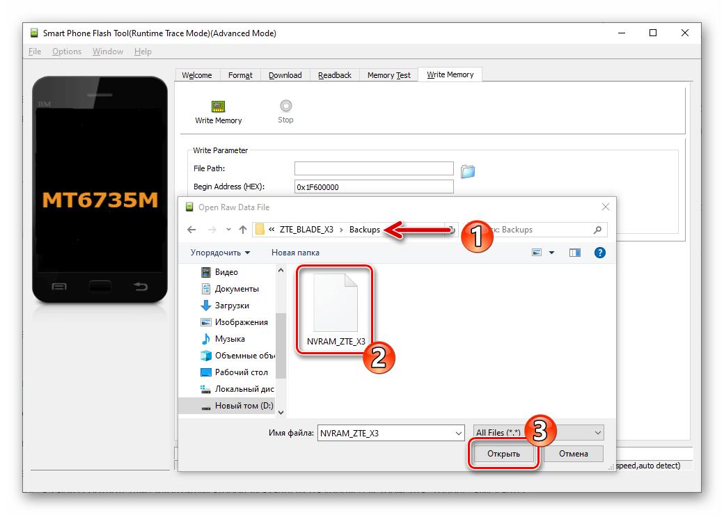 ZTE Blade X3 SP Flash Tool выбор файла бэкапа для восстановления NVRAM через программу