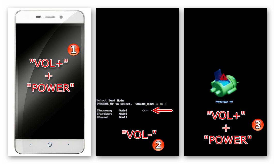 ZTE Blade X3 как войти в среду восстановления (рекавери) смартфона