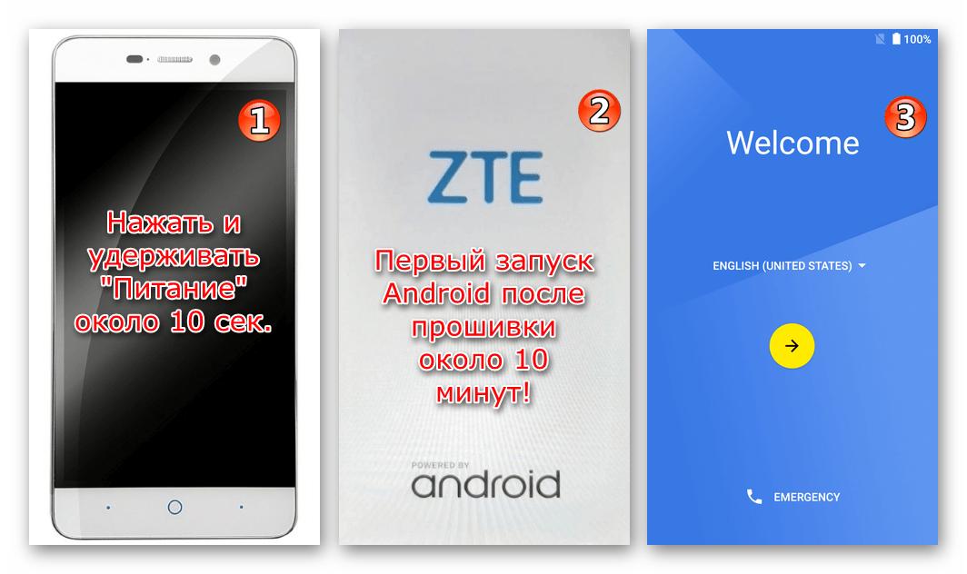 ZTE Blade X3 первая загрузка телефона после прошивки через Флештул