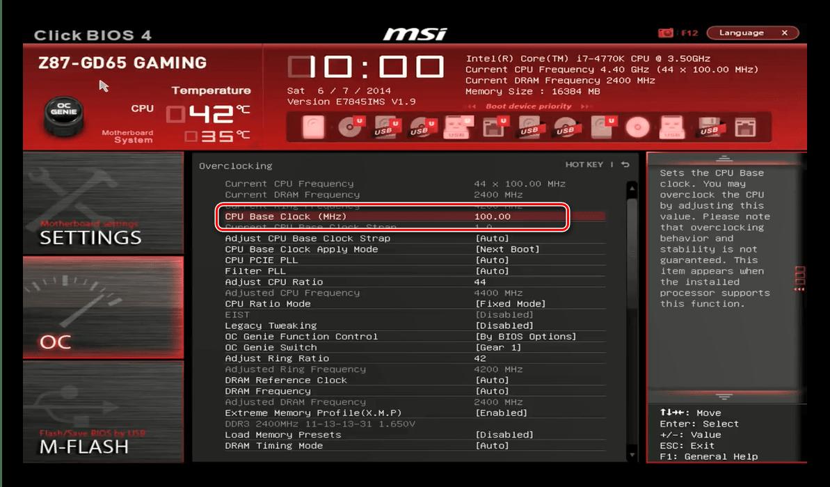 Задать базовую частоту в MSI BIOS для разгона процессора