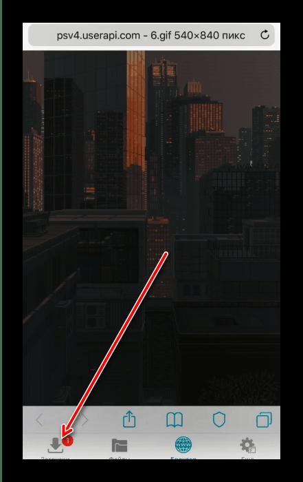 Загрузка изображения в Offline для сохранения гифки с Вк на айфон