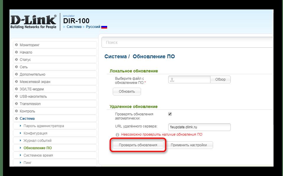 Запуск автоматического поиска обновлений роутера D-Link DIR-100