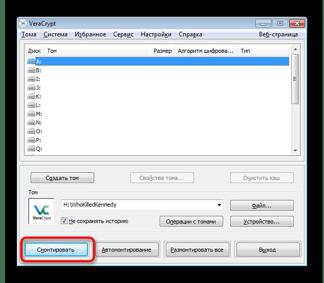 Запуск монтирования файла-контейнера в программе VeraCrypt