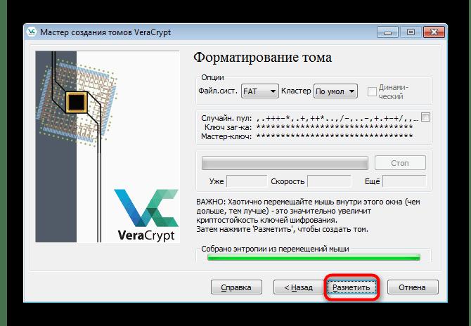 Запуск шифрования обычного тома для шифрования в программе VeraCrypt
