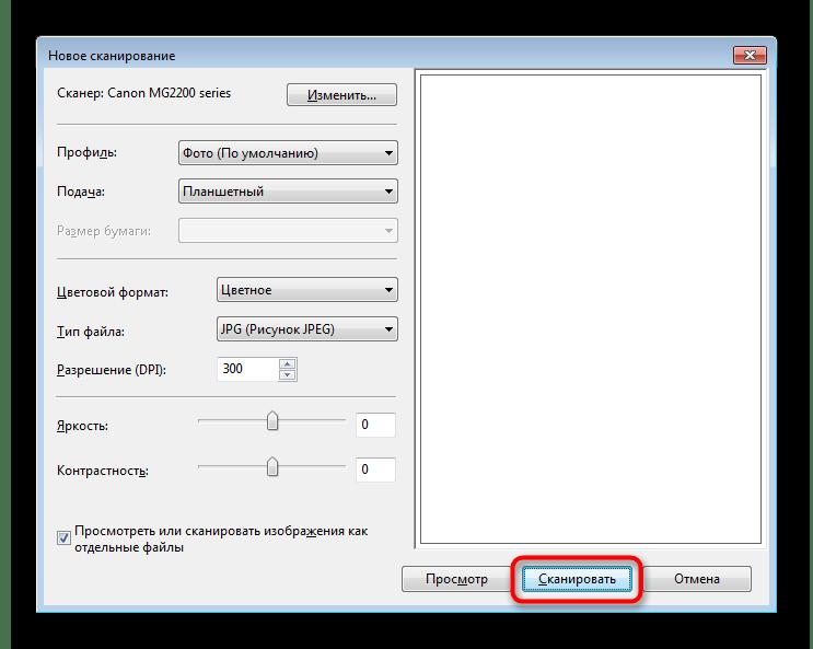 Запуск сканирования в программе Факсы и сканирование Windows
