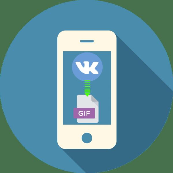 как сохранить гифку из вк на айфон