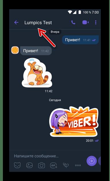 Как понять, что вас внесли в «чёрный список» мессенджера Viber