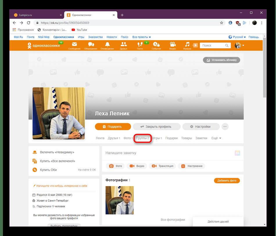 Раскрутка личной страницы в социальной сети Одноклассники
