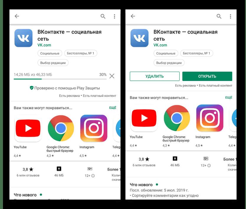 Решение проблем с уведомлениями ВКонтакте на Android