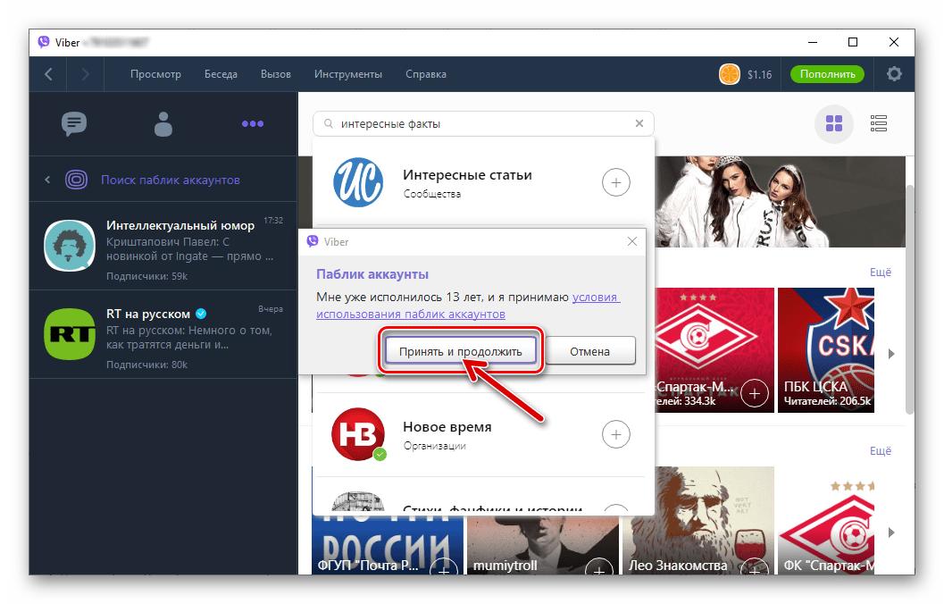 Поиск групп, сообществ и паблик аккаунтов в Viber