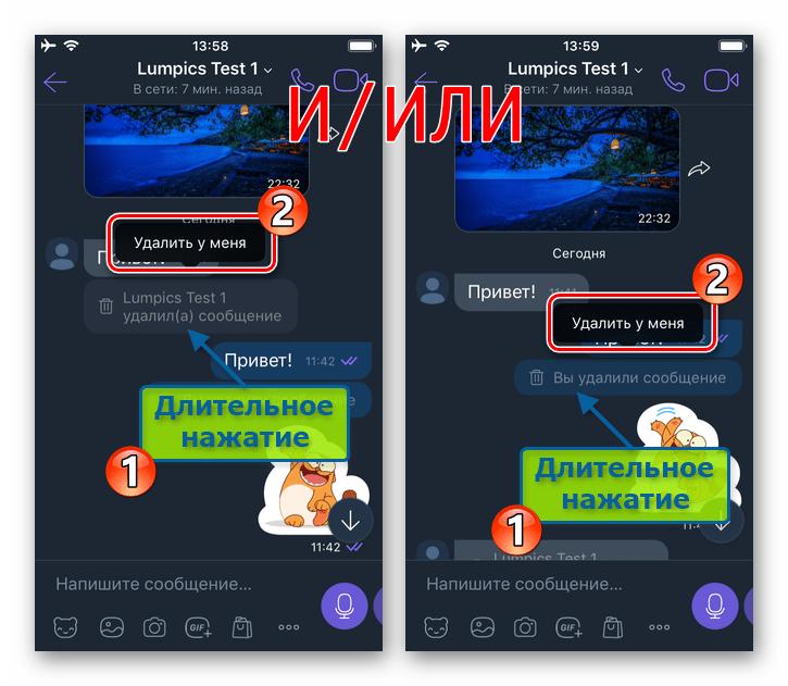 Стираем отметки об удаленных сообщениях в чатах Viber