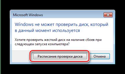 Проверка системного диска утилитой chkdsk через мой компьютер в Windows 7