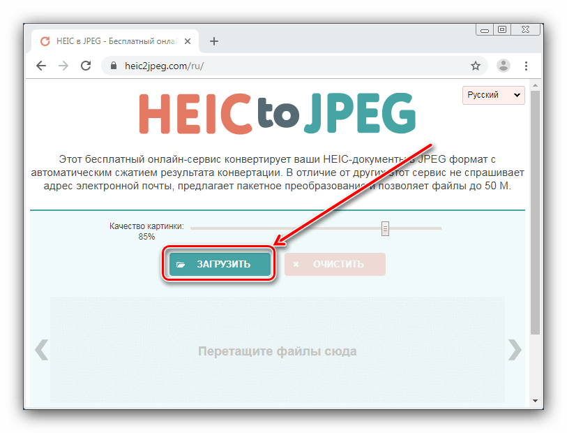 Просмотр файлов HEIC на Windows 7